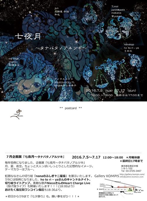 nanayoduki02.jpg